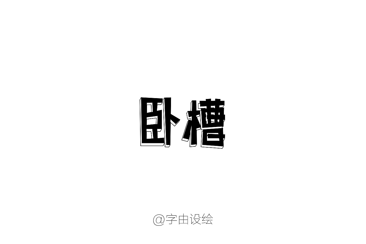 chinesefontdesign.com 2017 06 13 13 38 32 669058 30p Chinese font design Chinese font design