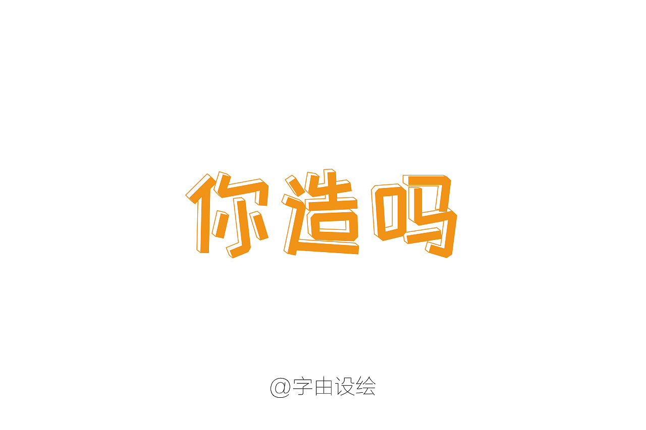 chinesefontdesign.com 2017 06 13 13 38 44 862982 30p Chinese font design Chinese font design