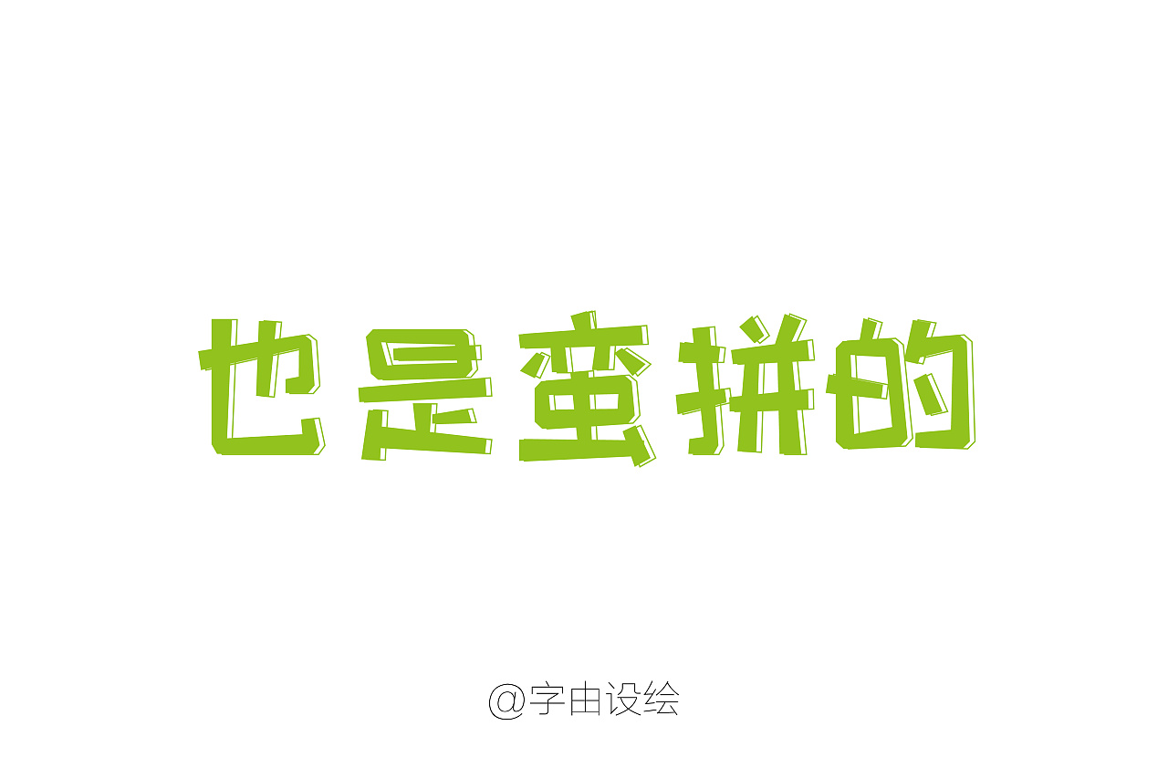 chinesefontdesign.com 2017 06 13 13 38 47 642160 30p Chinese font design Chinese font design
