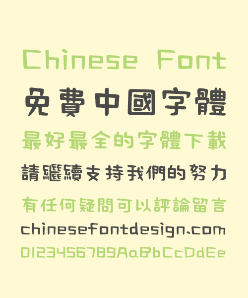 Take off&Good luck New Kids Chinese Font-Traditional Chinese Fonts