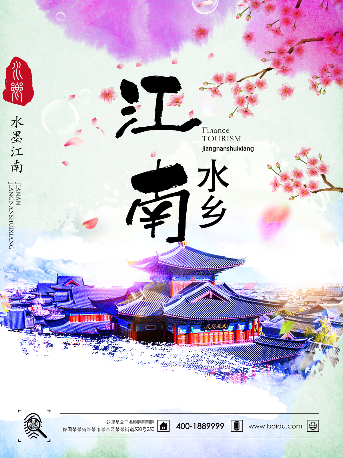 chinesefontdesign.com 2017 06 14 12 46 50 242273 China Jiangnan Water Tourism Poster PSD File Free Download watercolor travel posters template travel agency posters ink Jiangnan hand painted fresh and beautiful flowers falling peach Chinese wind poster template ancient buildings