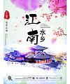 China Jiangnan Water Tourism Poster PSD File Free Download