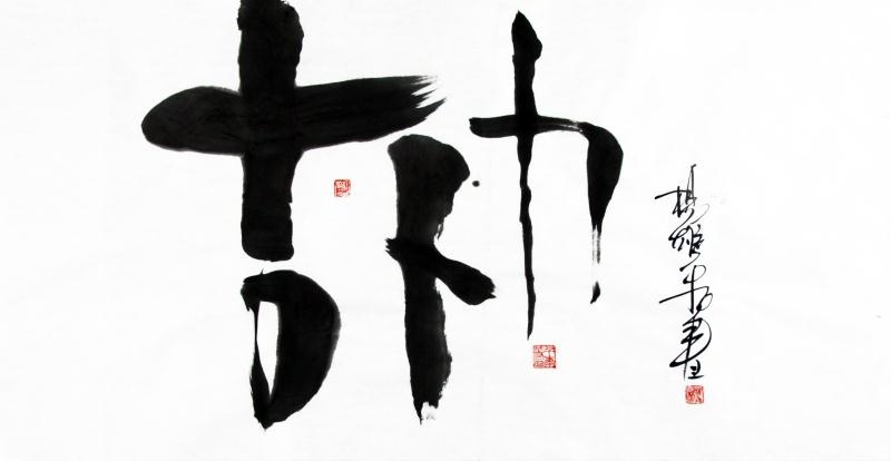 chinesefontdesign.com 2017 06 15 12 43 34 298815 11P Chinese brush calligraphy font Chinese brush calligraphy font