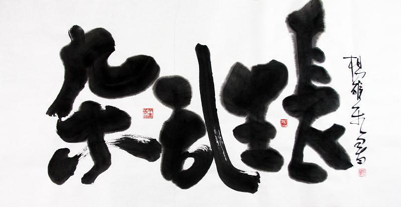 11P Chinese brush calligraphy font