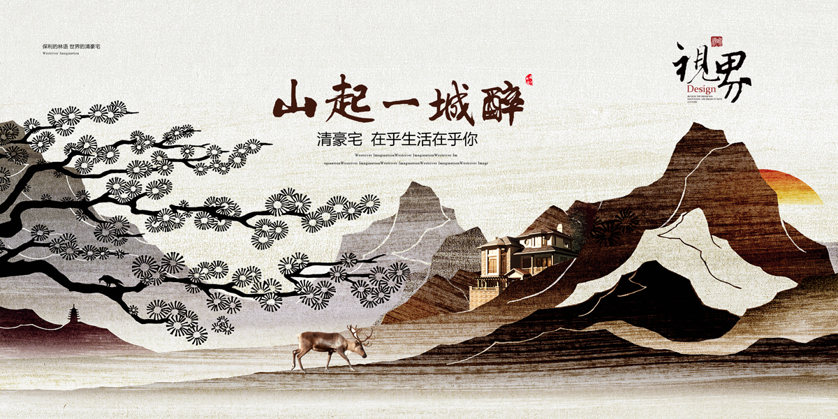 chinesefontdesign.com 2017 06 15 14 12 25 493163 Mountain a city drunk real estate advertising PSD material download villas real estate villas real estate PSD material free download real estate posters real estate fences real estate posters panels outdoor Mountain luxury landscape real estate illustrator hand painted real estate European real estate anti aircraft artillery