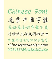 Permalink to Take off&Good luck Writing brush calligraphy Regular Script Chinese Font  – Traditional Chinese Fonts