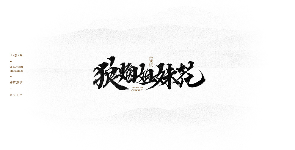 35P Handsome Chinese brush font style