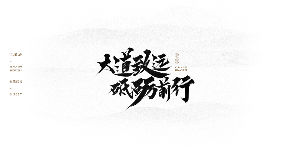 chinesefontdesign.com 2017 06 16 13 56 43 842851 35P Handsome Chinese brush font style Chinese brush design