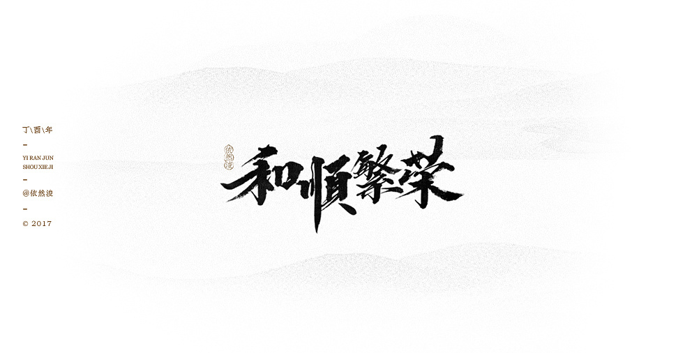 chinesefontdesign.com 2017 06 16 13 57 05 964490 35P Handsome Chinese brush font style Chinese brush design