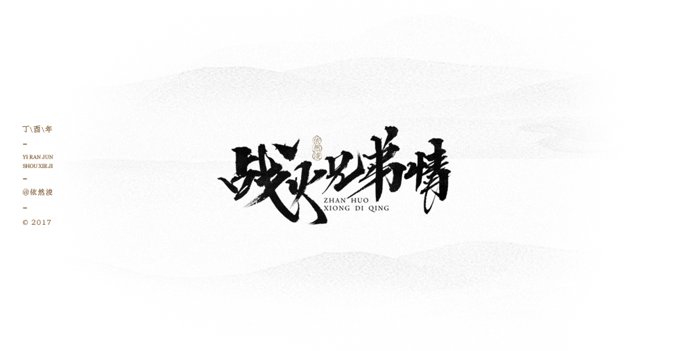 chinesefontdesign.com 2017 06 16 13 57 29 917162 35P Handsome Chinese brush font style Chinese brush design