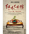 Chinese classical mahogany furniture poster advertising design PSD material