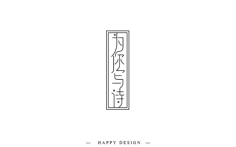 chinesefontdesign.com 2017 06 17 14 31 12 210501 10P Chinese font Design Inspiration China Logo design