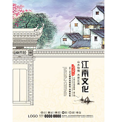 Permalink to Jiangnan cultural real estate poster PSD material is free to download