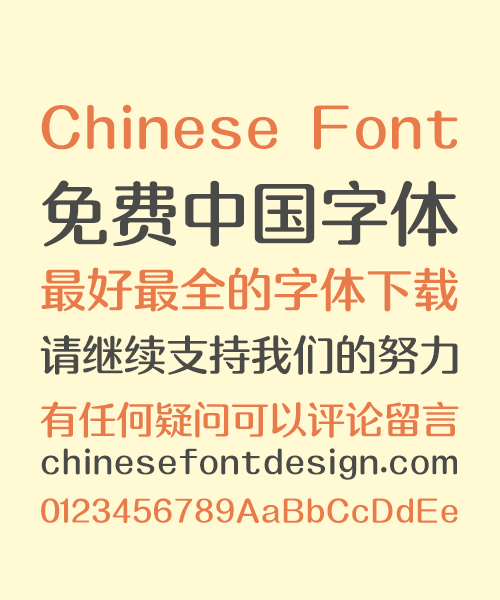 Take off&Good luck Beautiful Bold Rounded Chinese Font (W3) – Simplified Chinese Fonts