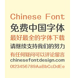 Permalink to Take off&Good luck Beautiful Bold Rounded Chinese Font (W3) – Simplified Chinese Fonts