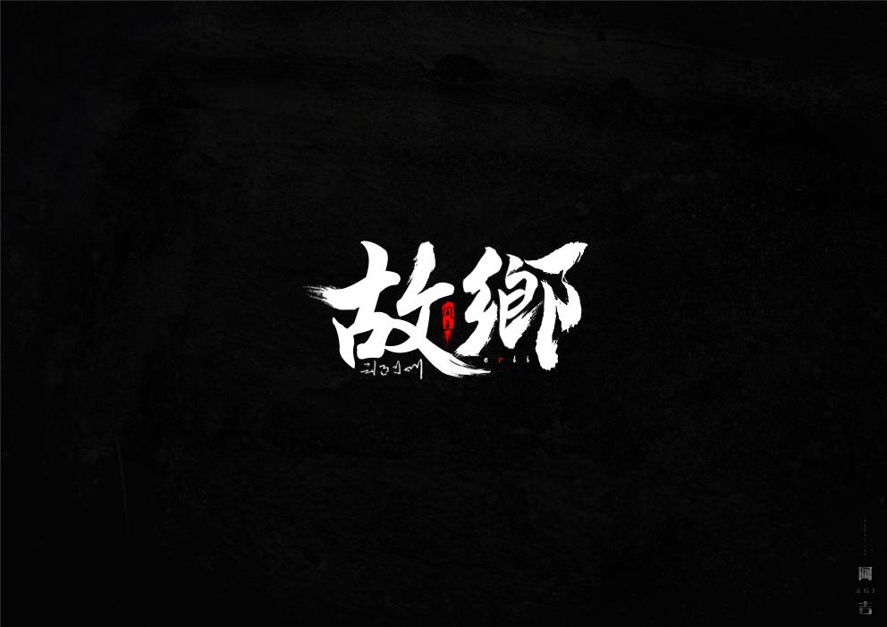 chinesefontdesign.com 2017 06 18 14 17 03 800242 12P Chinese brush calligraphy art exhibition China Logo design