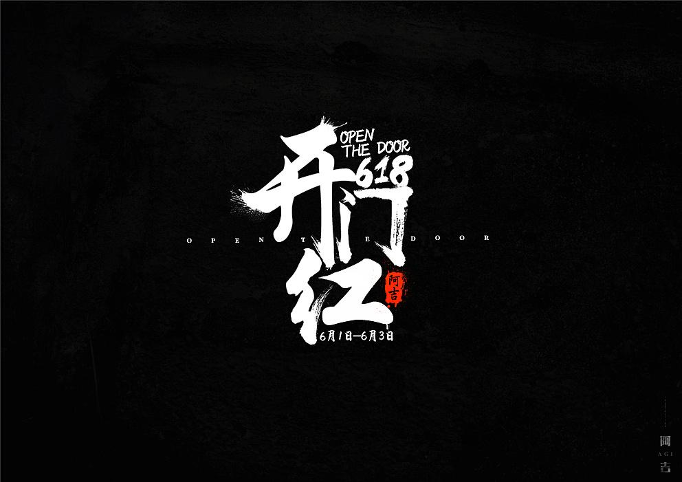 chinesefontdesign.com 2017 06 18 14 17 14 431302 12P Chinese brush calligraphy art exhibition China Logo design