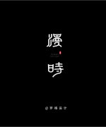 35P Unusual Chinese font design