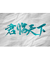 11P Very imposing Chinese brush calligraphy font