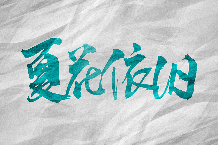 11P Very imposing Chinese brush calligraphy font