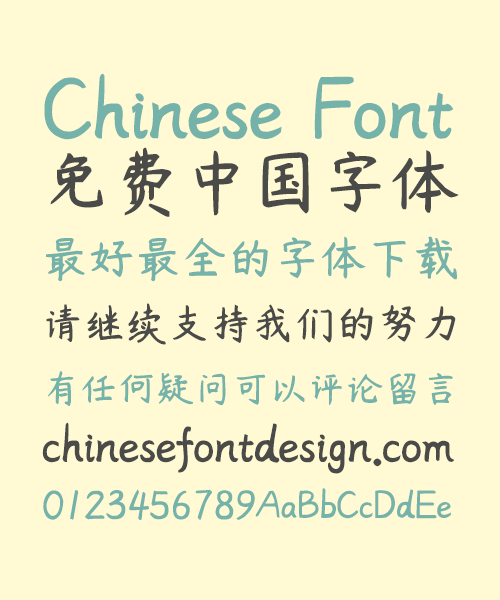 chinesefontdesign.com 2017 06 20 09 00 31 335975 RenDong Yang Semibold Bamboo Chinese Font – Simplified Chinese Fonts Simplified Chinese Font Regular Script Chinese Font