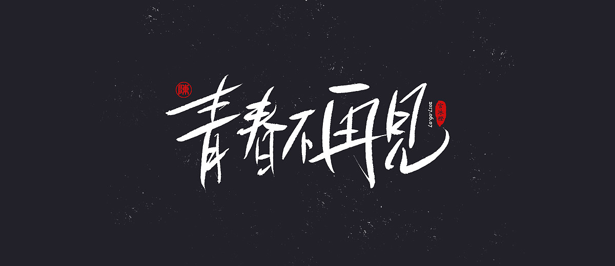 chinesefontdesign.com 2017 06 20 13 42 32 007436 22P The Innovation of Chinese Fountain Style Chinese brush font