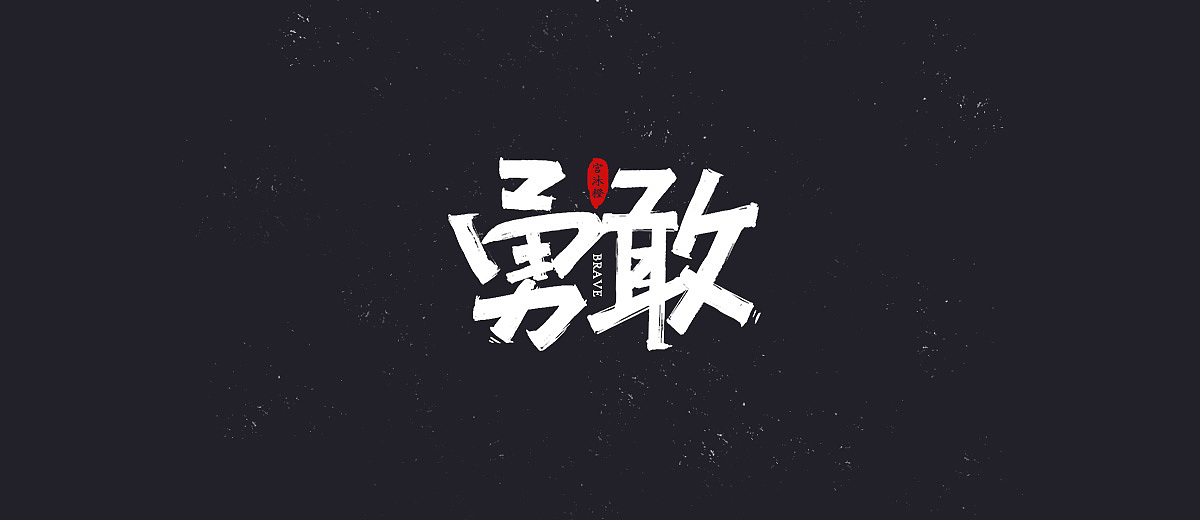 chinesefontdesign.com 2017 06 20 13 42 40 012216 22P The Innovation of Chinese Fountain Style Chinese brush font