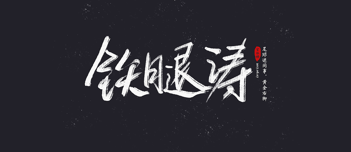chinesefontdesign.com 2017 06 20 13 42 41 932818 22P The Innovation of Chinese Fountain Style Chinese brush font
