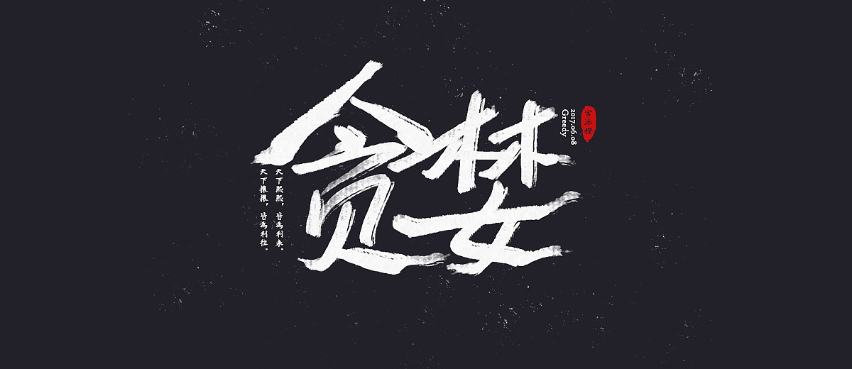 chinesefontdesign.com 2017 06 20 13 42 56 576434 22P The Innovation of Chinese Fountain Style Chinese brush font