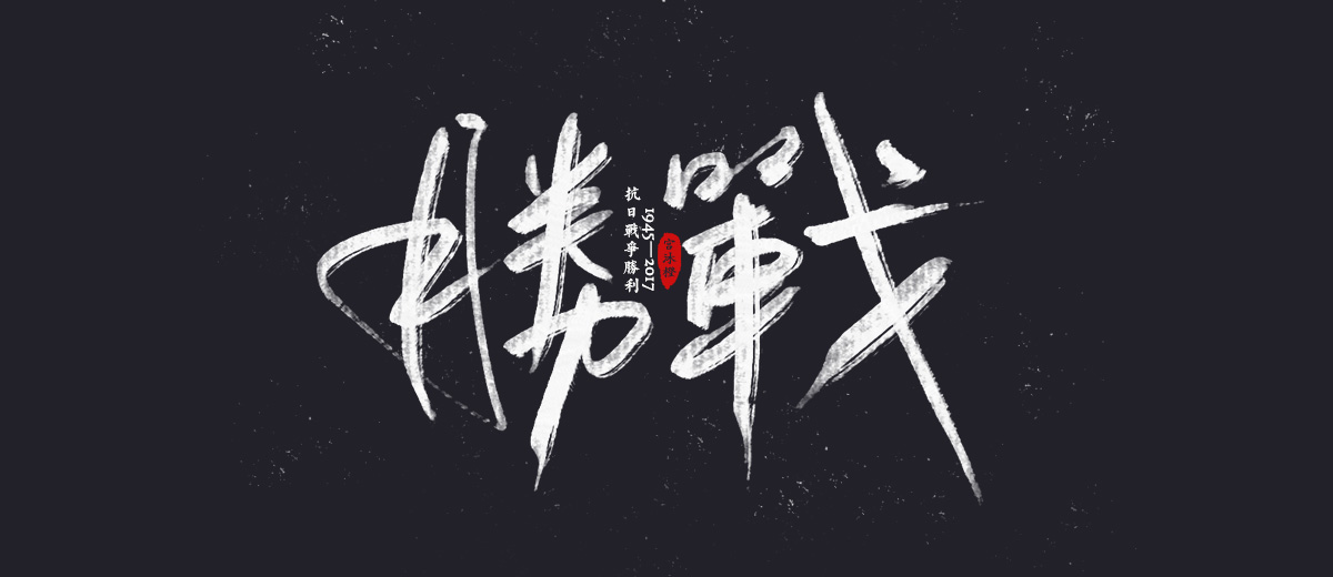 chinesefontdesign.com 2017 06 20 13 43 02 541798 22P The Innovation of Chinese Fountain Style Chinese brush font