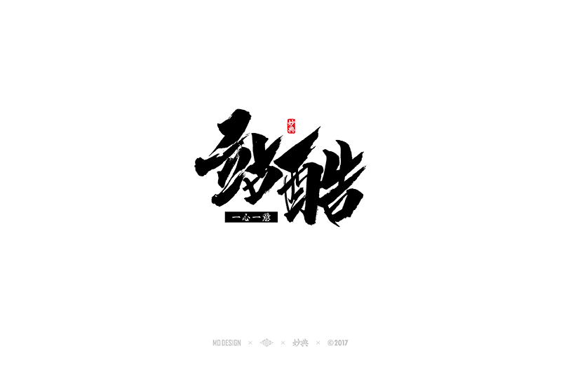 chinesefontdesign.com 2017 06 21 02 28 53 127295 27P Very cool Chinese brush font style display Chinese brush font style