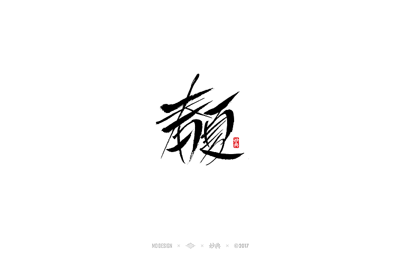 chinesefontdesign.com 2017 06 21 02 29 00 389003 27P Very cool Chinese brush font style display Chinese brush font style