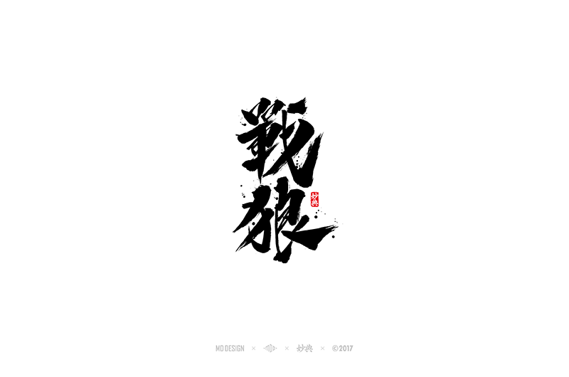 chinesefontdesign.com 2017 06 21 02 29 14 593232 27P Very cool Chinese brush font style display Chinese brush font style