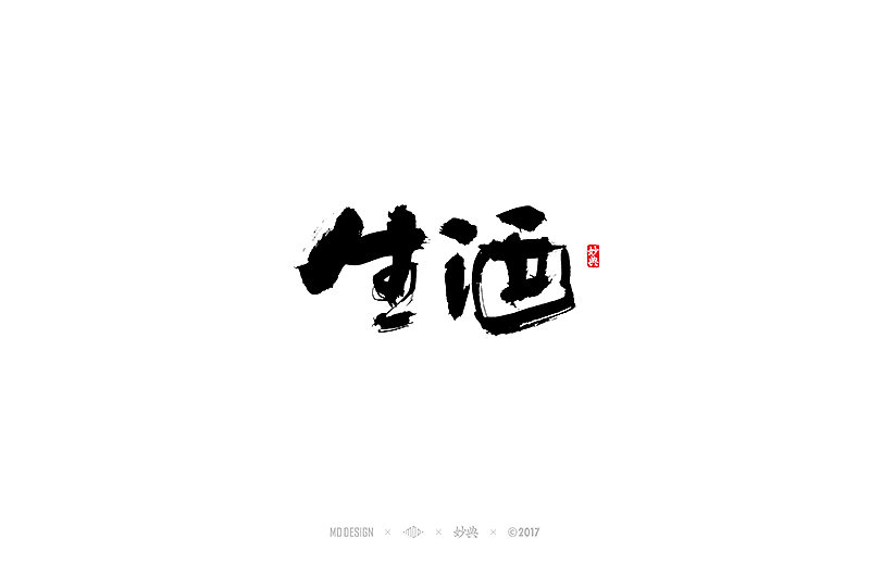 chinesefontdesign.com 2017 06 21 02 29 23 693196 27P Very cool Chinese brush font style display Chinese brush font style