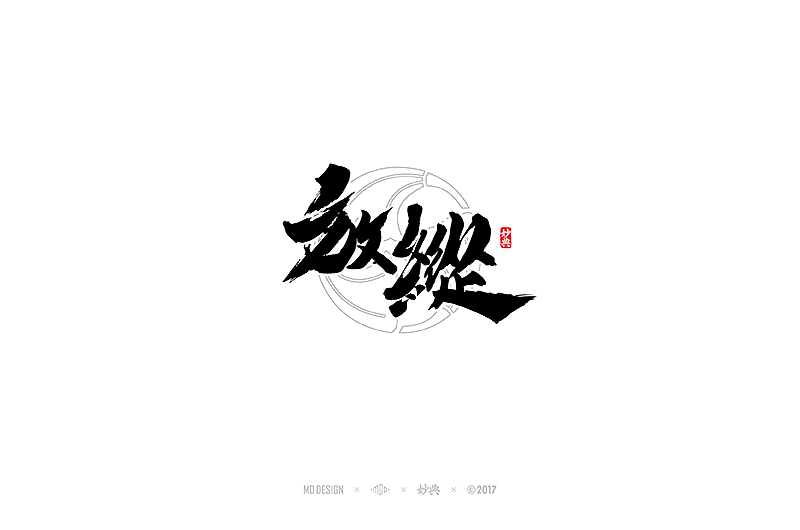 27P Very cool Chinese brush font style display