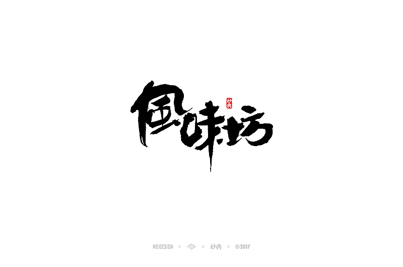 chinesefontdesign.com 2017 06 21 02 29 30 964751 27P Very cool Chinese brush font style display Chinese brush font style