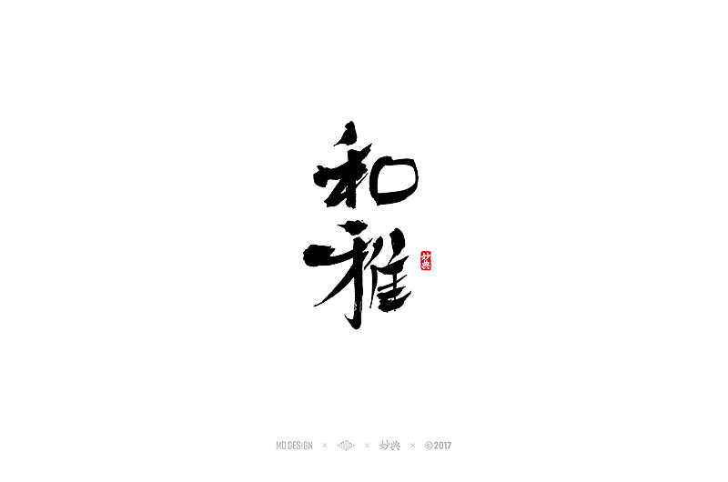 chinesefontdesign.com 2017 06 21 02 29 33 054260 27P Very cool Chinese brush font style display Chinese brush font style