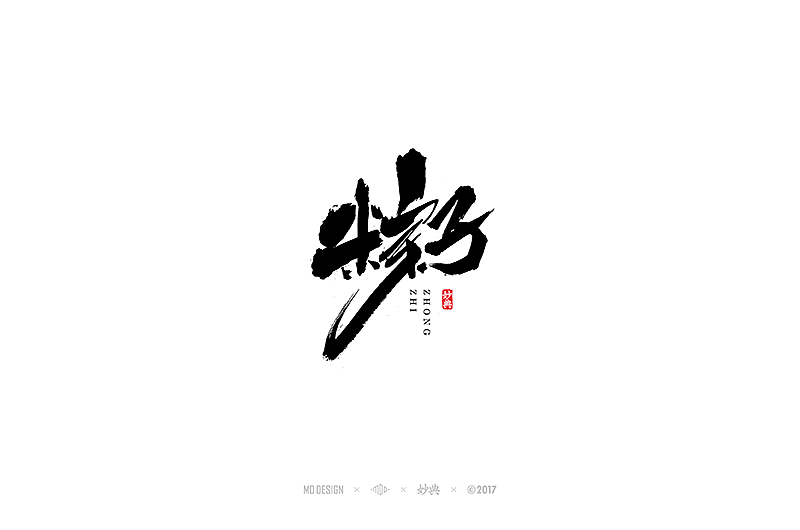 chinesefontdesign.com 2017 06 21 02 29 34 088556 27P Very cool Chinese brush font style display Chinese brush font style