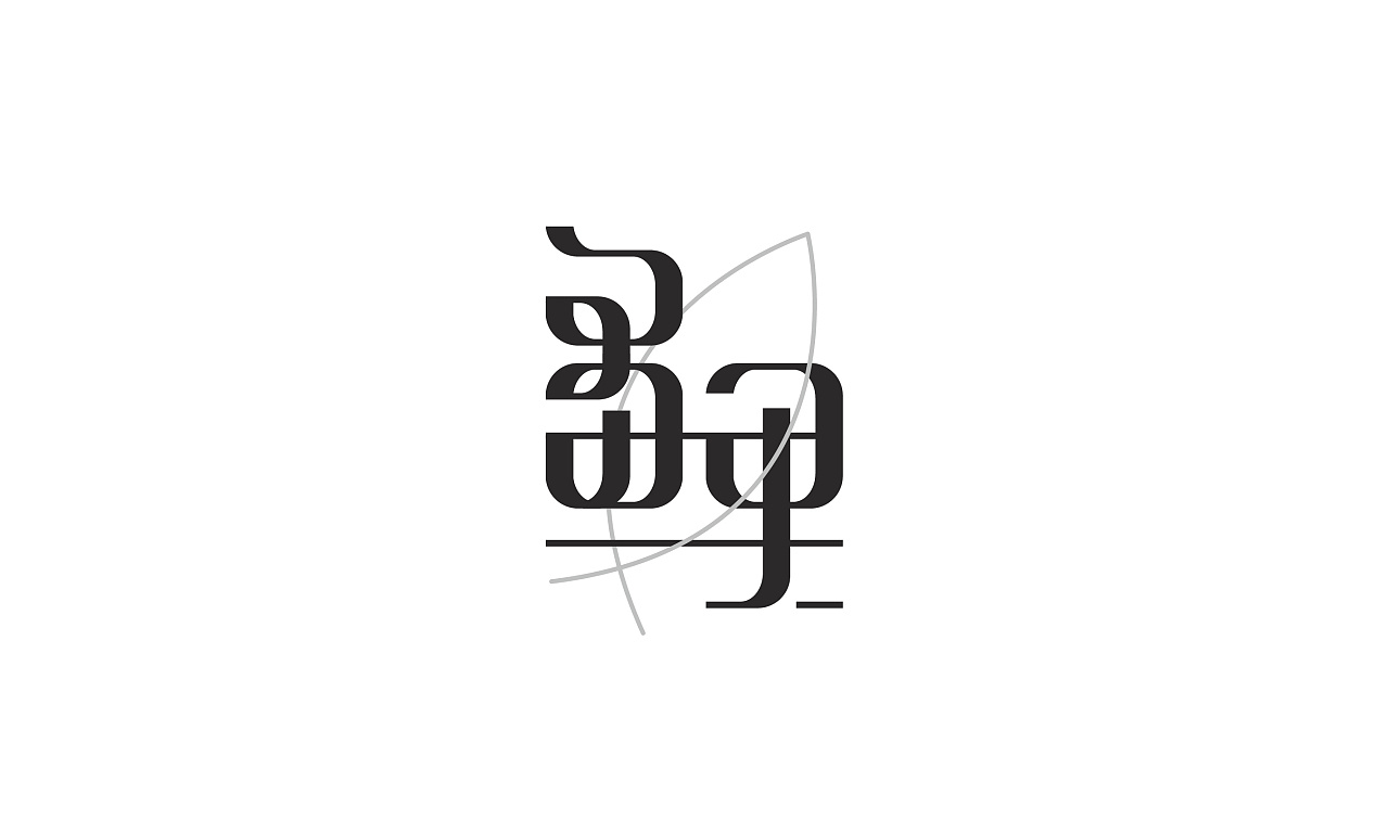 24P Chinese Fonts Design Inspiration - TYPEFACE-DESIGN