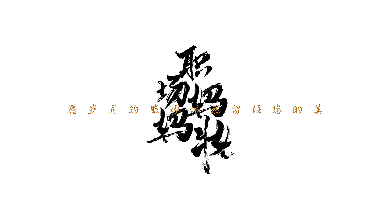 7P Chinese Font Ink Brush (Writing Brush) Design Inspiration