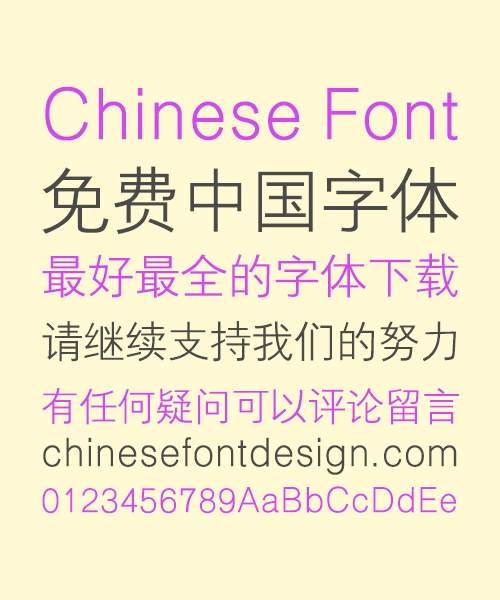 HanYi Medium width Bold Figure Chinese Font – Simplified Chinese Fonts