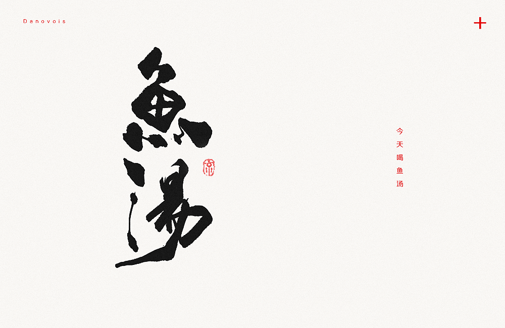 chinesefontdesign.com 2017 06 23 08 08 31 432580 24P Brush graffiti Chinese font