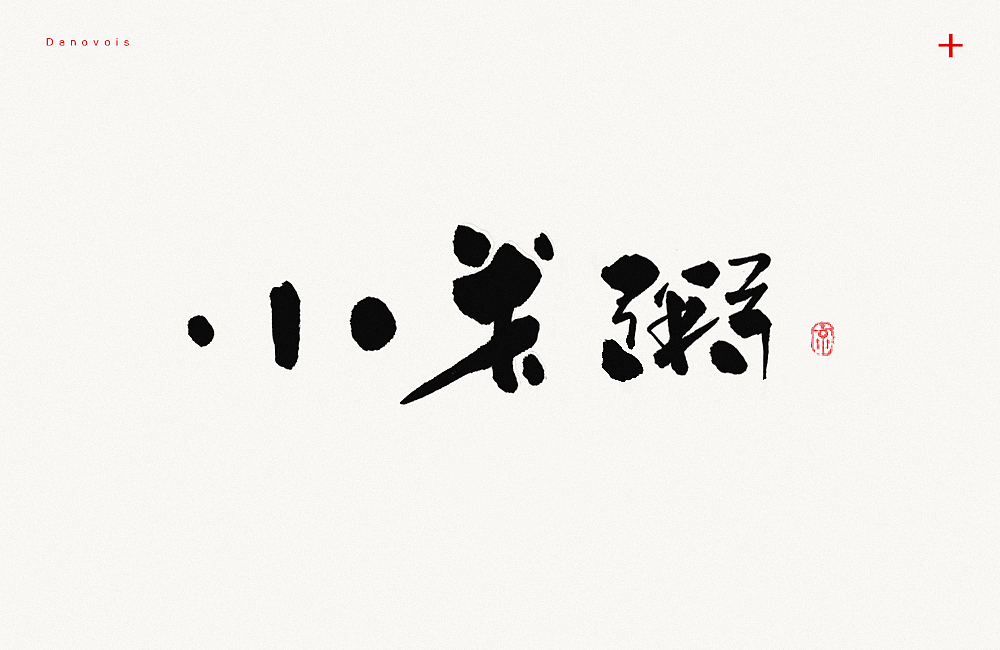 24P Brush graffiti Chinese font