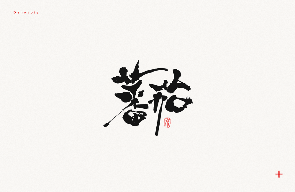 chinesefontdesign.com 2017 06 23 08 08 47 309528 24P Brush graffiti Chinese font