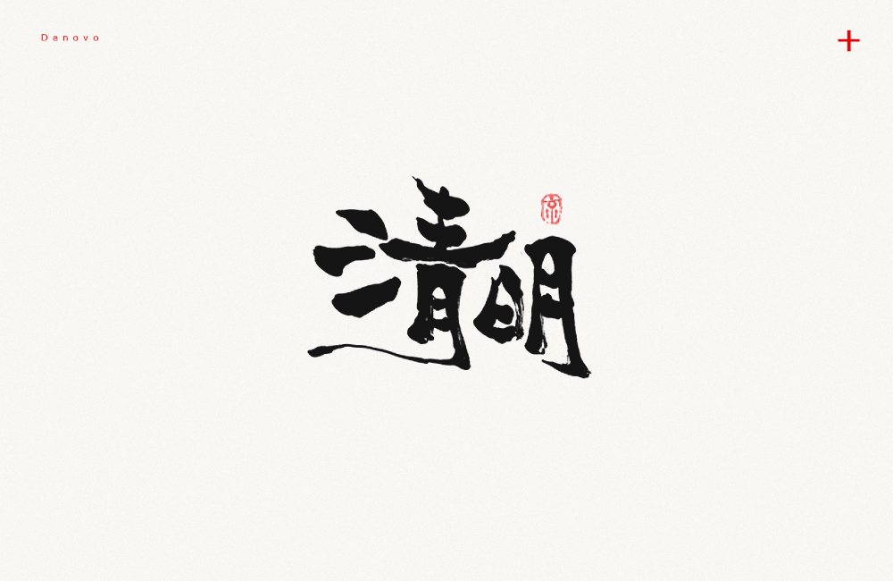 chinesefontdesign.com 2017 06 23 08 09 45 531819 24P Brush graffiti Chinese font
