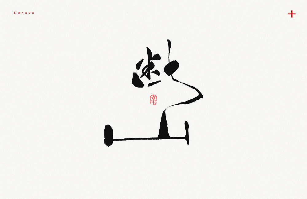 chinesefontdesign.com 2017 06 23 08 10 01 215985 24P Brush graffiti Chinese font