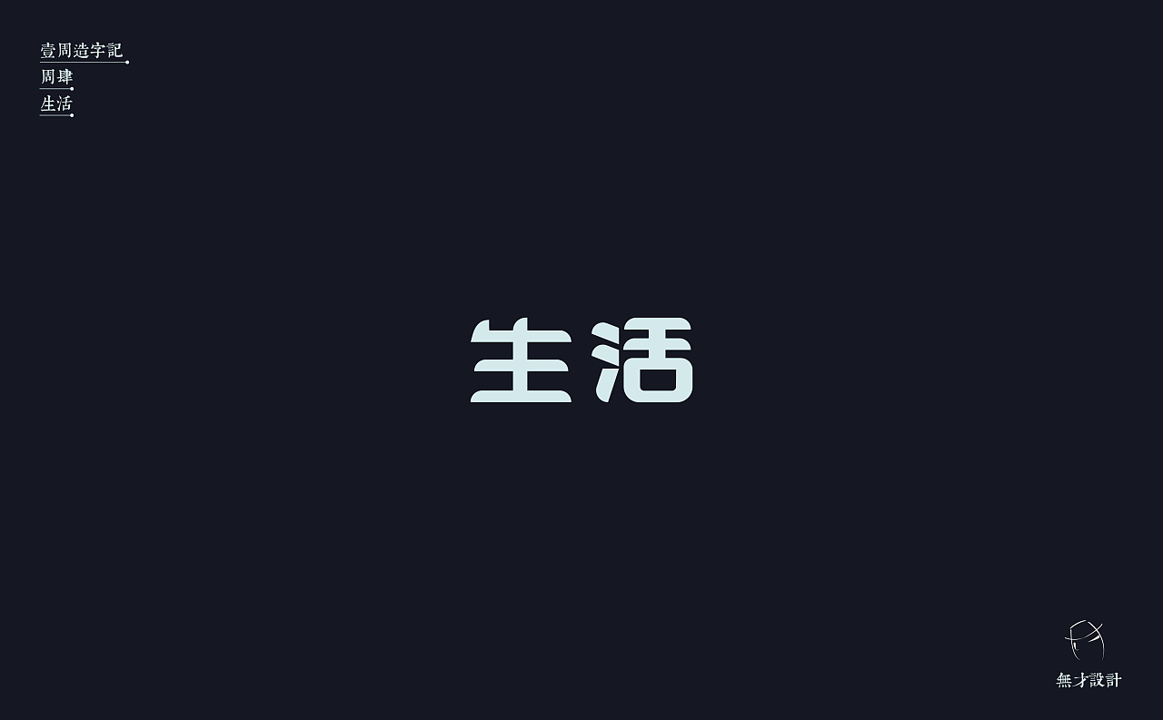 10P The Traditional Chinese Font Style Character Font