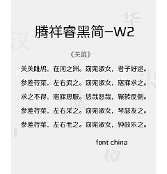 Permalink to Take off&Good luck Elegant Bold Figure w2 Chinese Font-Simplified Chinese Fonts