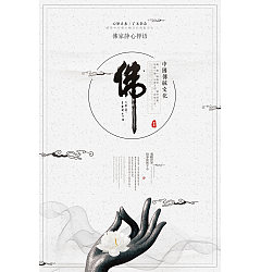 Permalink to Chinese Traditional Buddhist Culture Poster Design PSD File Free Download