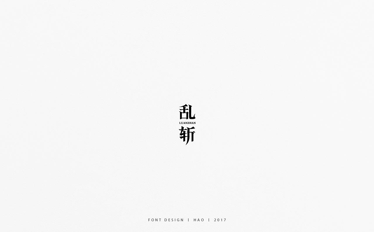 chinesefontdesign.com 2017 06 25 10 51 46 432766 29P Creative Chinese font logo style design   Warm煦煦